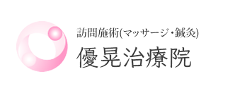 渋谷区の小児障がい専門訪問マッサージ -優晃治療院-