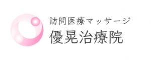 日本小児障がいマッサージ普及協会認定 優晃治療院